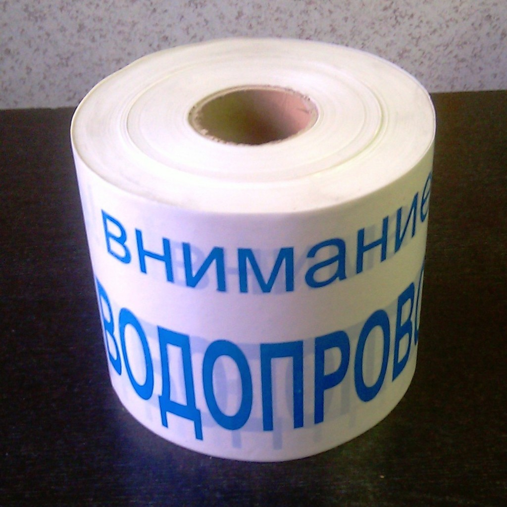 lenta-signalnaya-vodoprovod